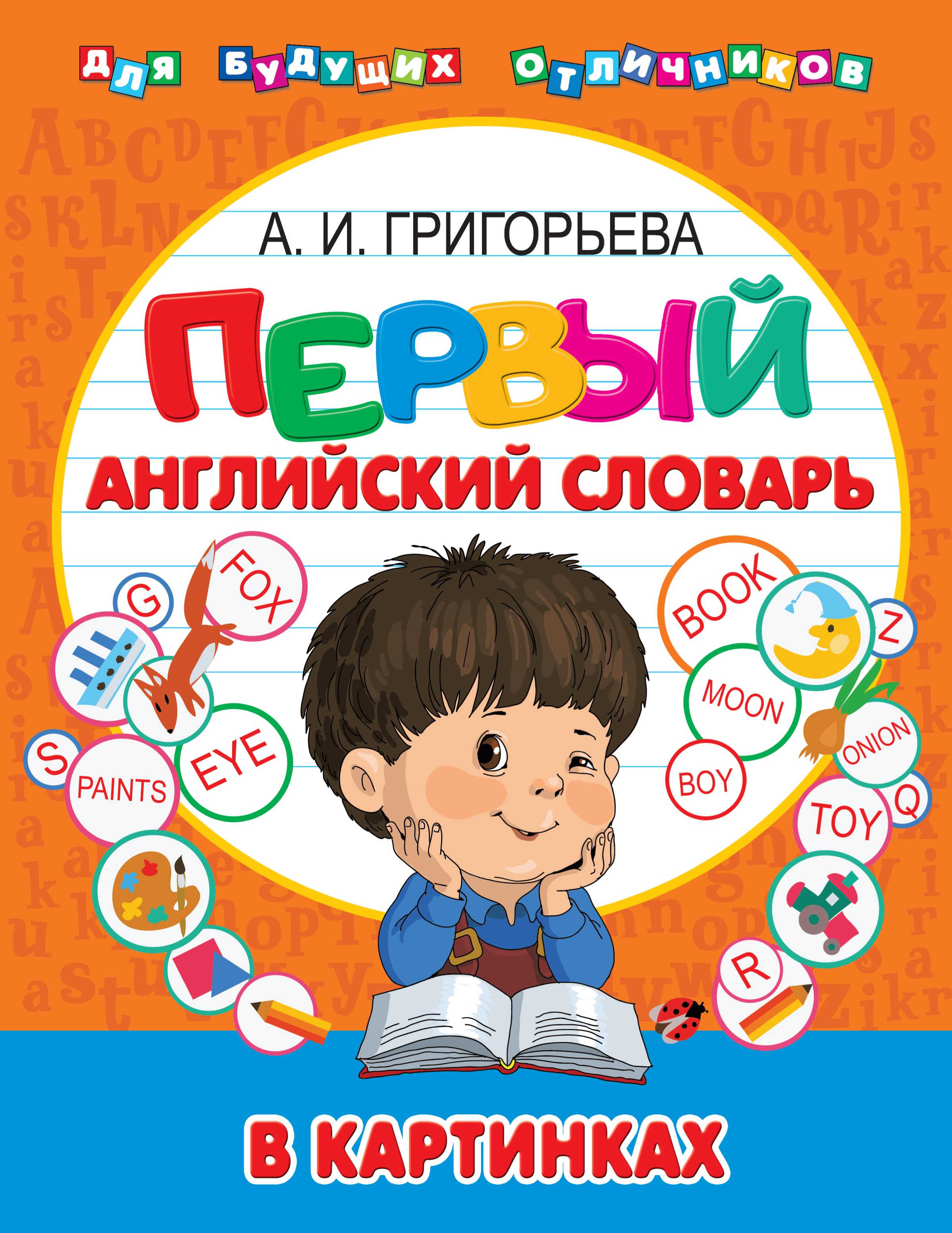 Григорьева А.И. Первый английский словарь в картинках
