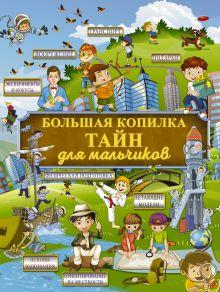 Большая детская энциклопедия обо всём на свете