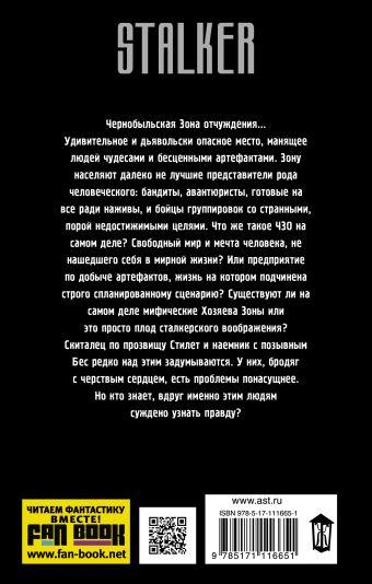Билет в один конец. Иллюзия свободы Федор Вахненко