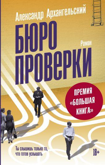 Бюро проверки Александр Архангельский