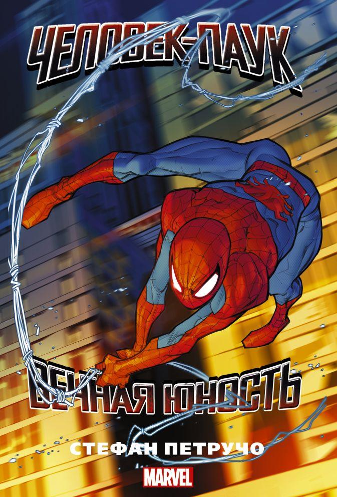 Стефан Петручо - Человек-паук. Вечная юность обложка книги