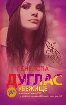Пенелопа Дуглас - Убежище' обложка книги