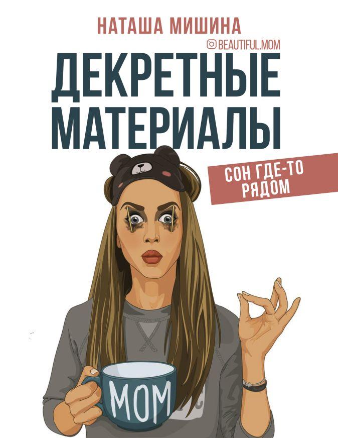Декретные материалы Мишина Наташа