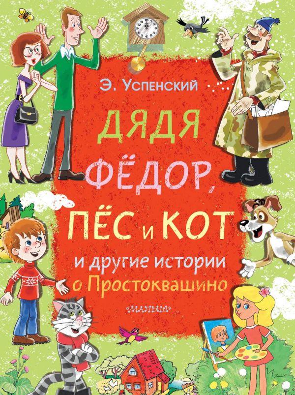 цена на Успенский Эдуард Николаевич Дядя Фёдор, пёс и кот и другие истории о Простоквашино