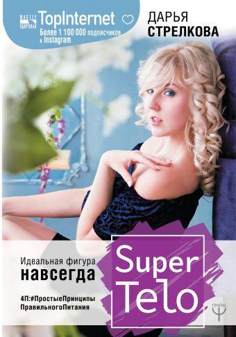 Как есть и не толстеть. П4: #ПростыеПринципыПравильногоПитанияДП15 Дарья Стрелкова