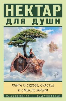 Нектар для души. Книга о судьбе, счастье и смысле жизниАЧ282.2