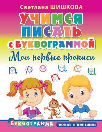 Светлана Шишкова - Учимся писать с Буквограммой. Мои первые прописи обложка книги