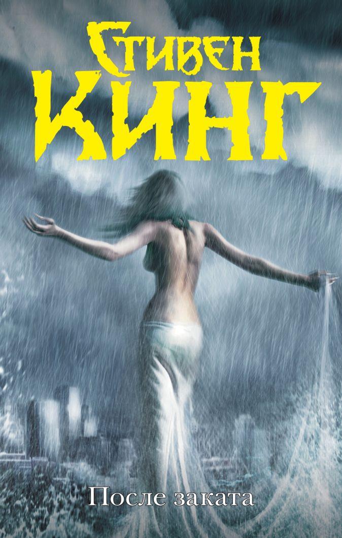 Стивен Кинг - После заката обложка книги