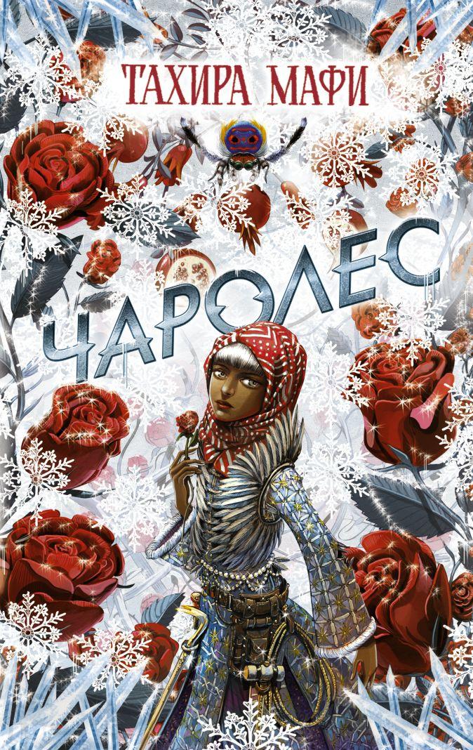 Тахира Мафи - Чаролес обложка книги