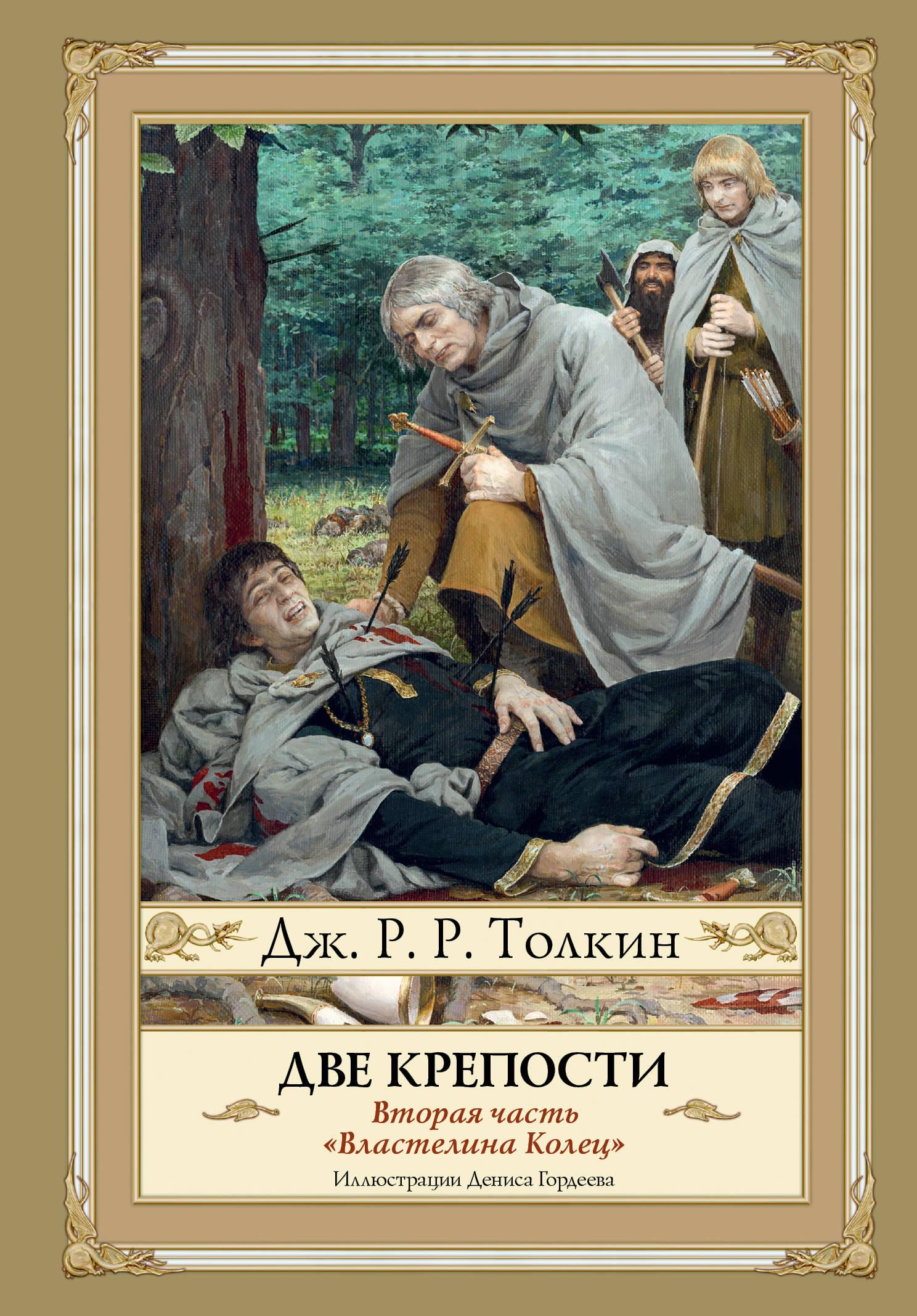 купить Джон Рональд Руэл Толкин Две крепости. Второе издание по цене 779 рублей