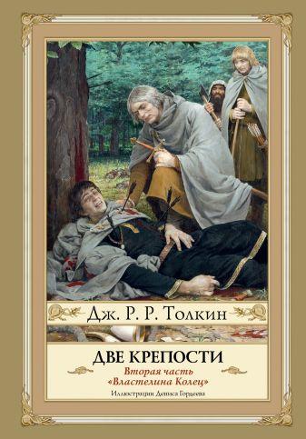 Джон Рональд Руэл Толкин - Две крепости. Второе издание обложка книги