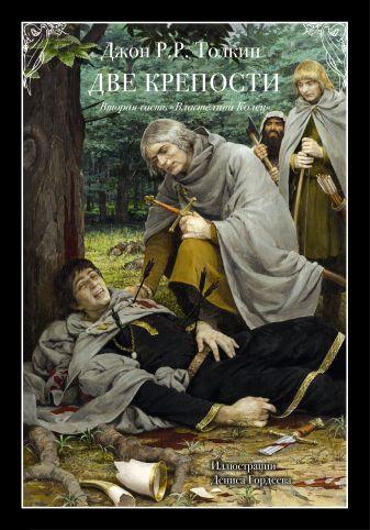 Джон Рональд Руэл Толкин - Две крепости обложка книги