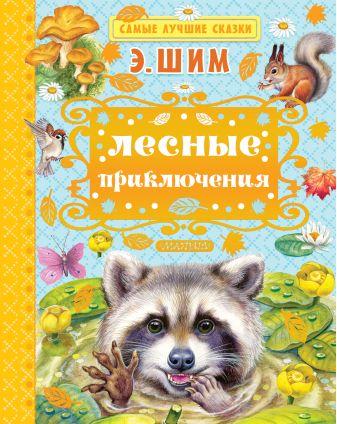 Э. Шим - Лесные приключения обложка книги