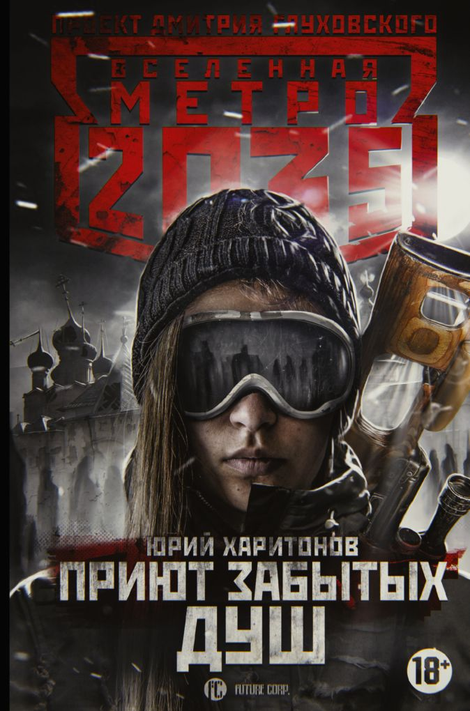 Метро 2035: Приют забытых душ Юрий Харитонов
