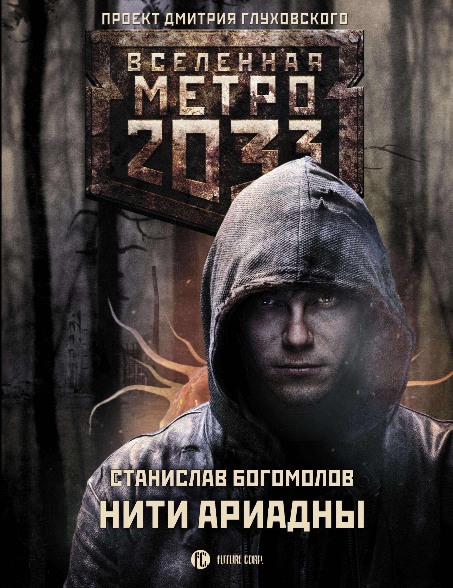 Метро 2033: Нити Ариадны ( Богомолов Станислав  )