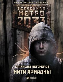 Метро 2033: Нити Ариадны
