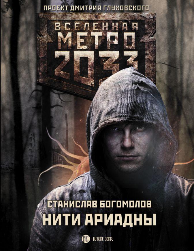 Станислав Богомолов - Метро 2033: Нити Ариадны обложка книги