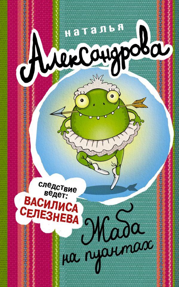 Александрова Наталья Николаевна Жаба на пуантах