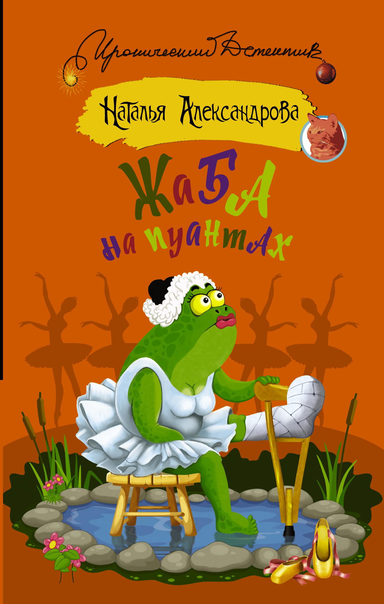 Наталья Александрова Жаба на пуантах