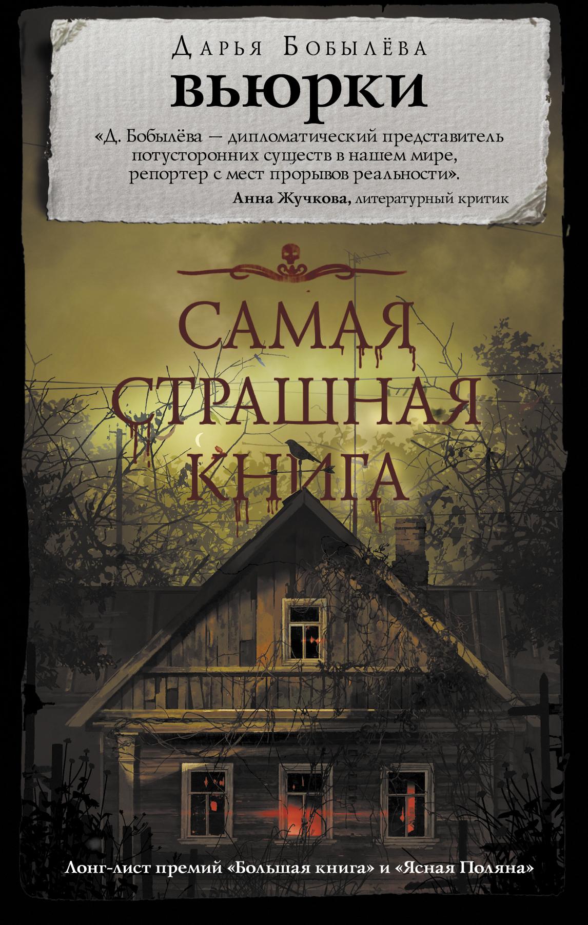 Бобылева Дарья Леонидовна Самая страшная книга. Вьюрки