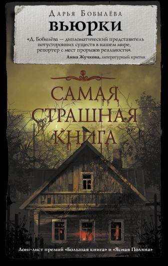 Дарья Бобылева - Самая страшная книга. Вьюрки обложка книги