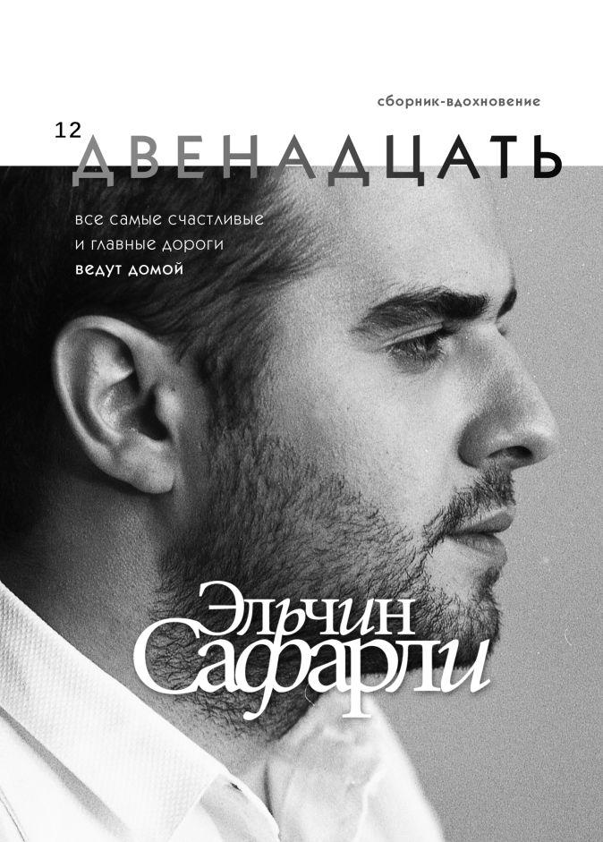 Эльчин Сафарли - Двенадцать обложка книги
