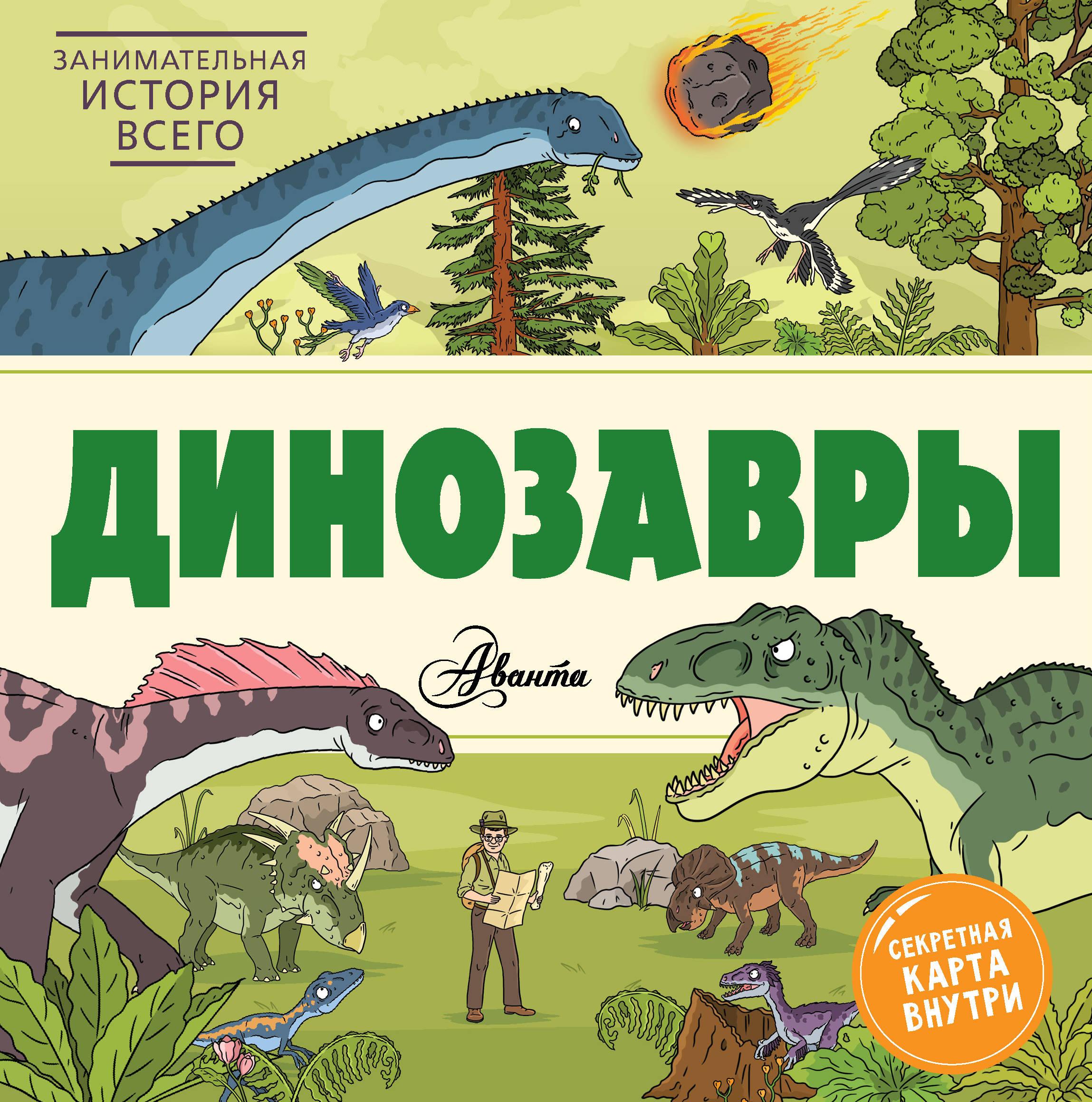 Динозавры ( Форшоу Ник  )