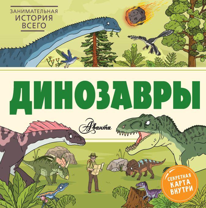 Динозавры Форшоу Ник