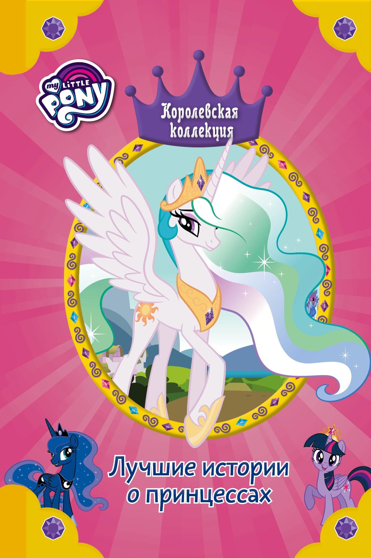 Бэрроу Д.М. Мой маленький пони. Королевская коллекция. Лучшие истории о принцессах бэрроу д м мой маленький пони королевская коллекция лучшие истории о принцессах