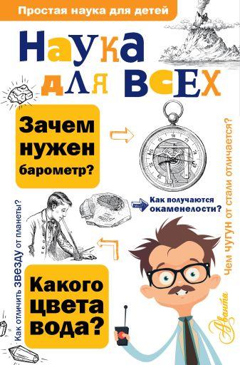 Вагнер Ю. - Наука для всех обложка книги