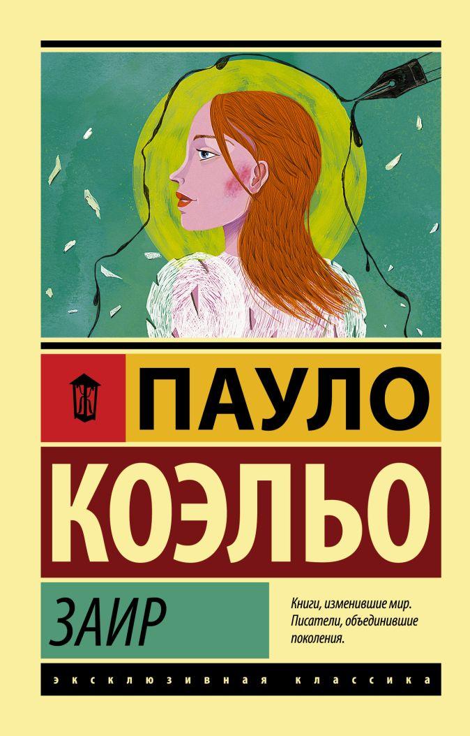 Пауло Коэльо - Заир обложка книги