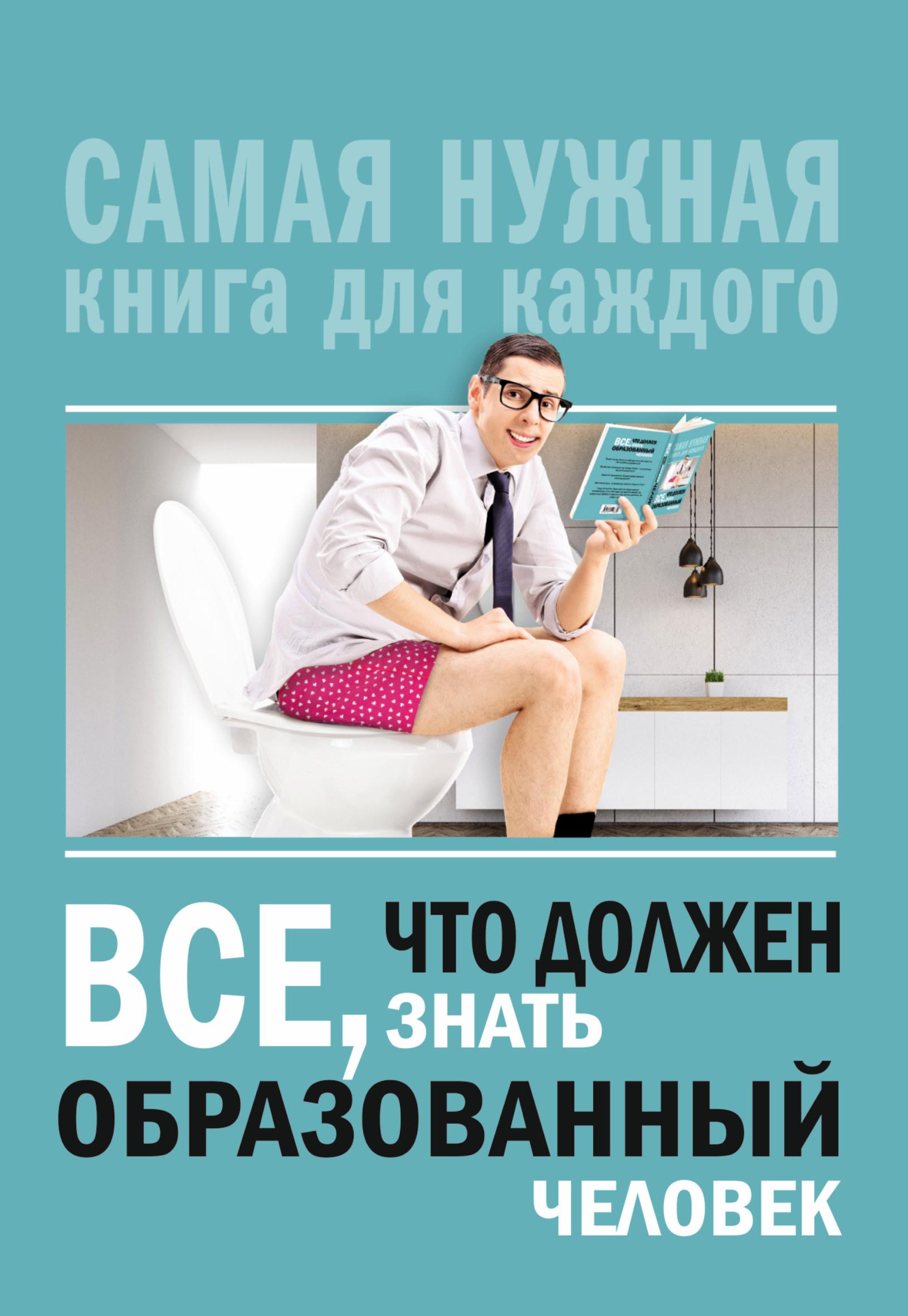 Всё, что должен знать образованный человек ( Блохина Ирина Валериевна  )