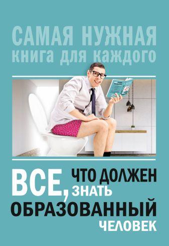 Блохина И.В. - Всё, что должен знать образованный человек обложка книги