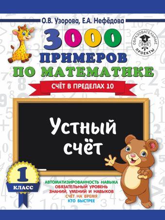 3000 примеров по математике. Устный счет. Счет в пределах 10. 1 класс Узорова О.В., Нефедова Е.А.