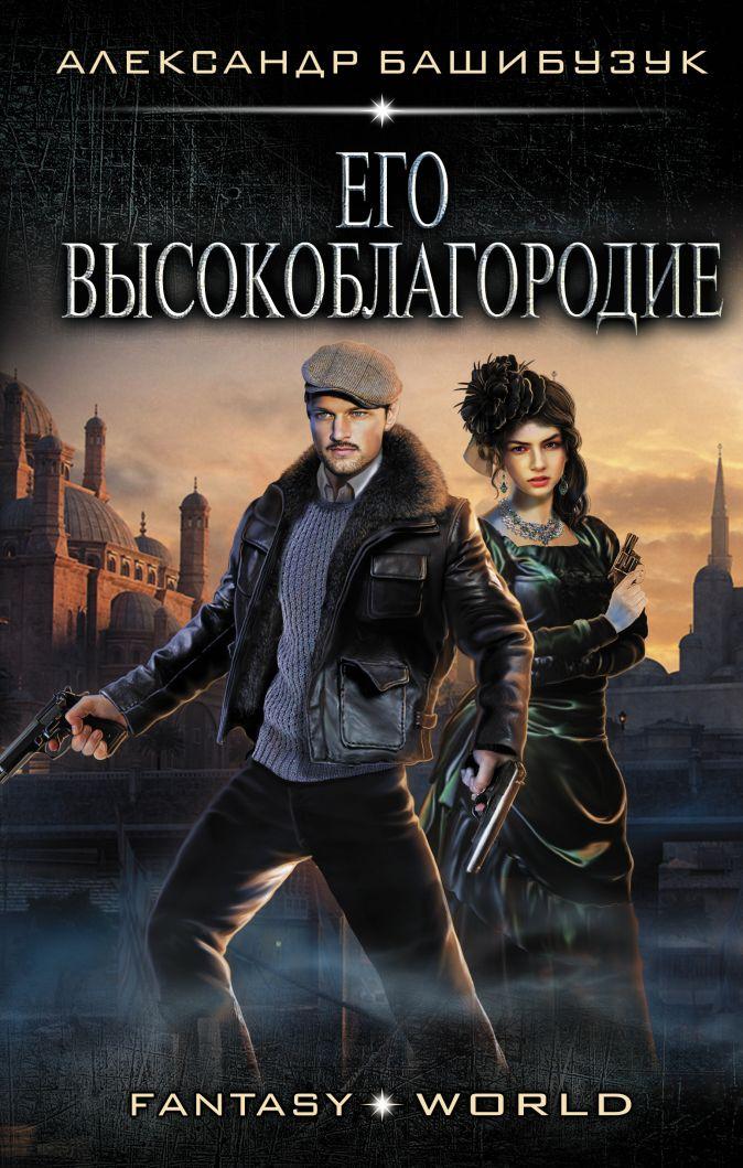 Александр Башибузук - Его высокоблагородие обложка книги