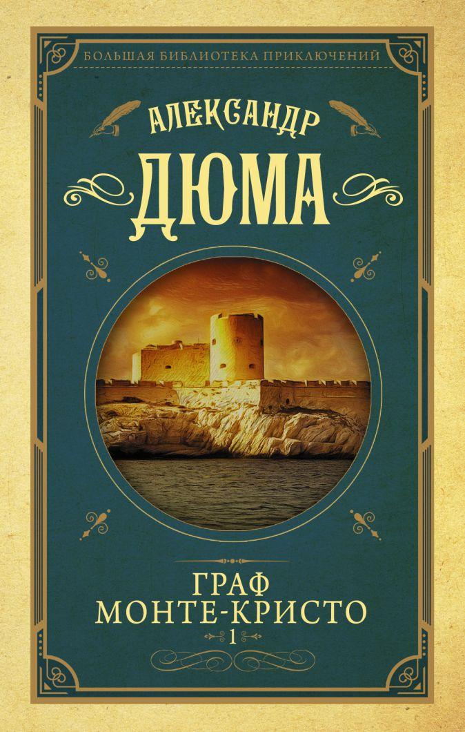 Александр Дюма - Граф Монте-Кристо т.1 обложка книги