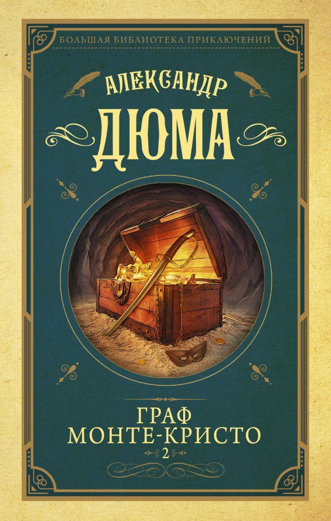 Александр Дюма - Граф Монте-Кристо т.2 обложка книги