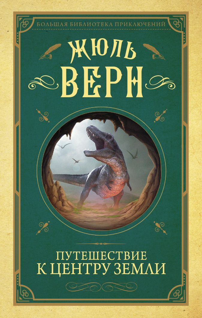 Жюль Верн - Путешествие к центру Земли обложка книги