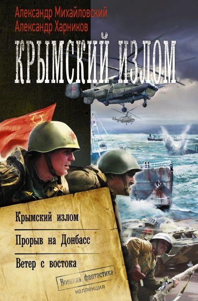 Крымский излом - фото 1