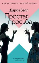 Дарси Белл - Простая просьба' обложка книги
