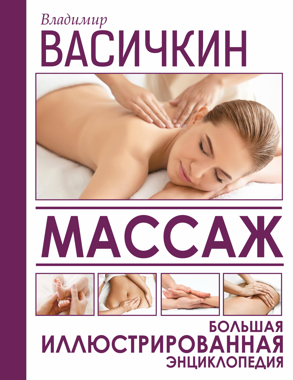 Васичкин В.И. Массаж. Большая иллюстрированная энциклопедия