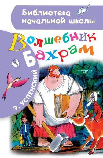 Успенский Э. - Волшебник Бахрам обложка книги