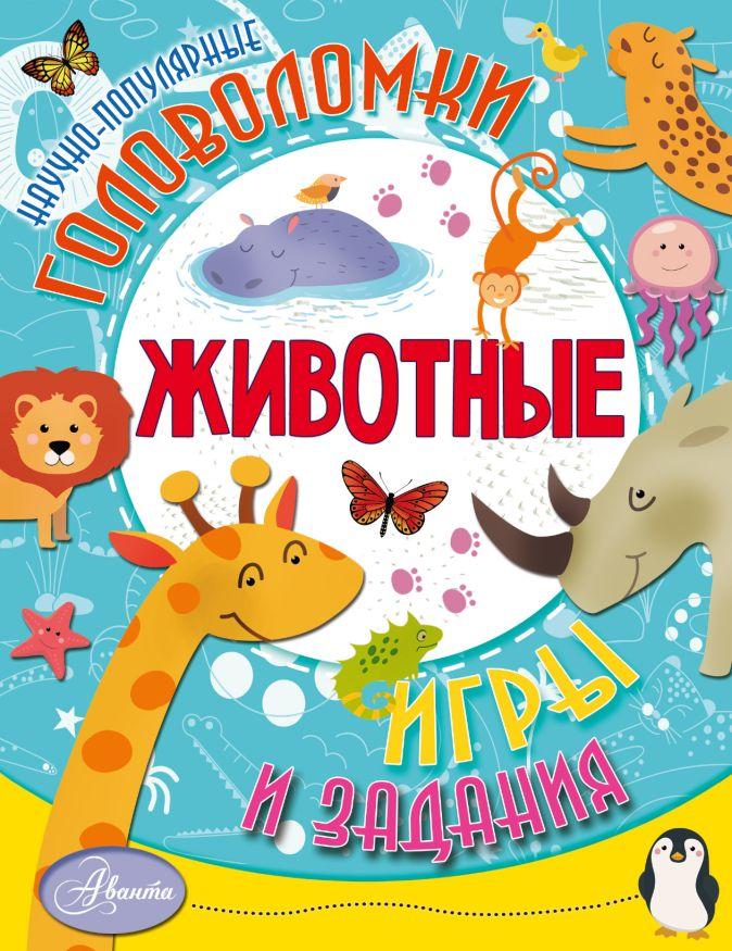 Елена Снегирёва - Животные обложка книги