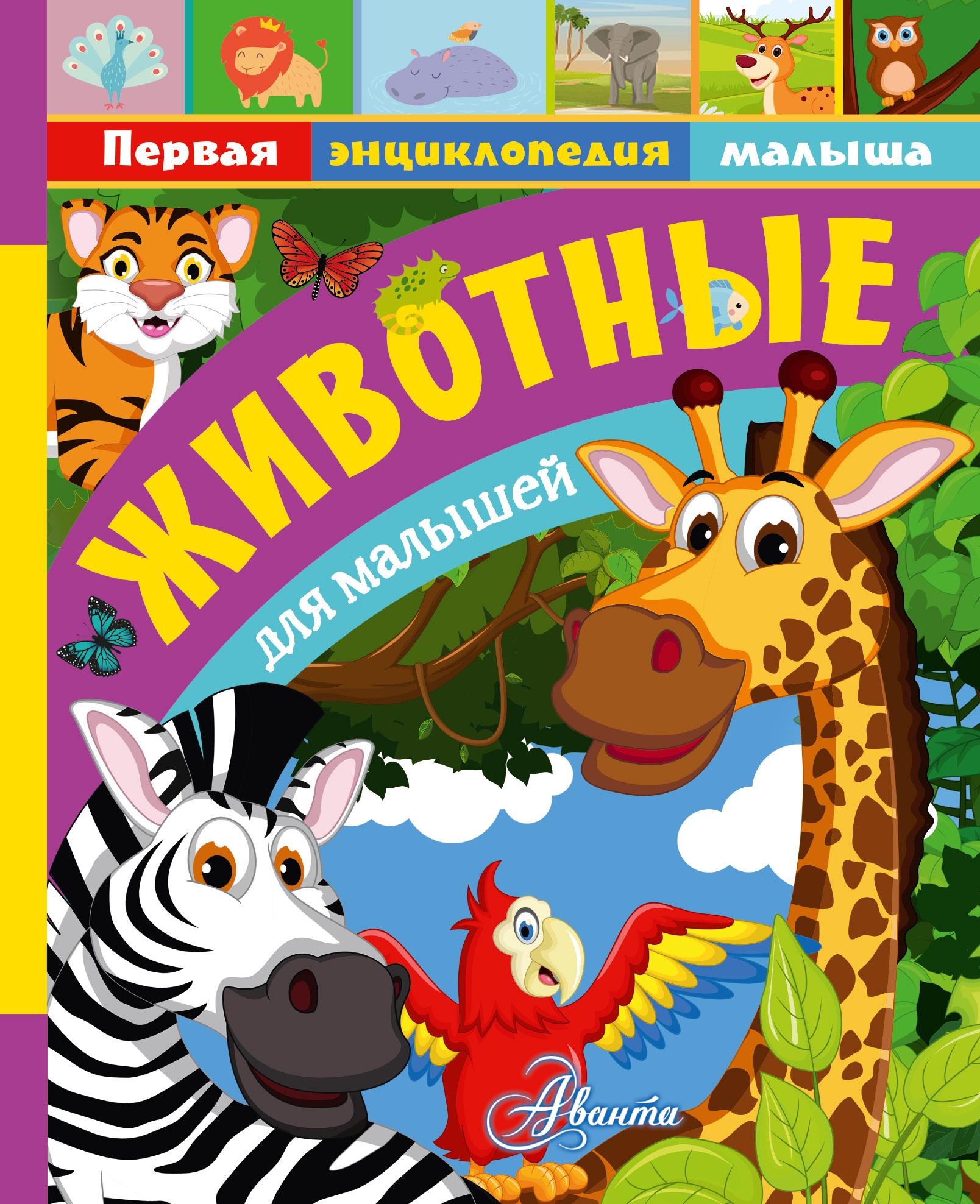 Тихонов А.В. Животные для малышей тихонов александр васильевич животные в зоопарке