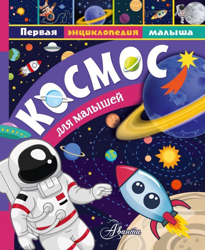 Космос для малышей Собе-Панек М.В.