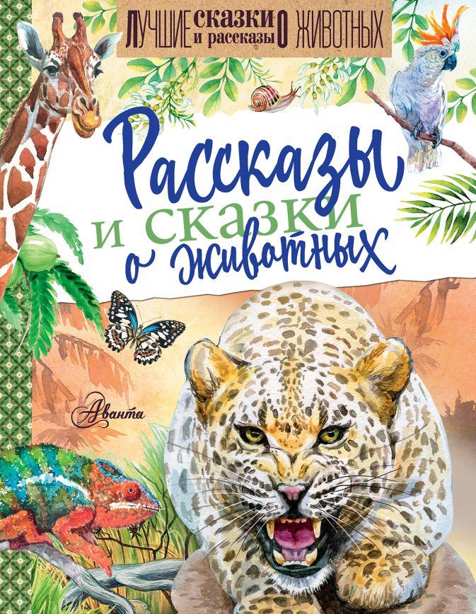 Сладков Н.И., Сахарнов С.В., Житков Б.С. - Рассказы и сказки о животных обложка книги