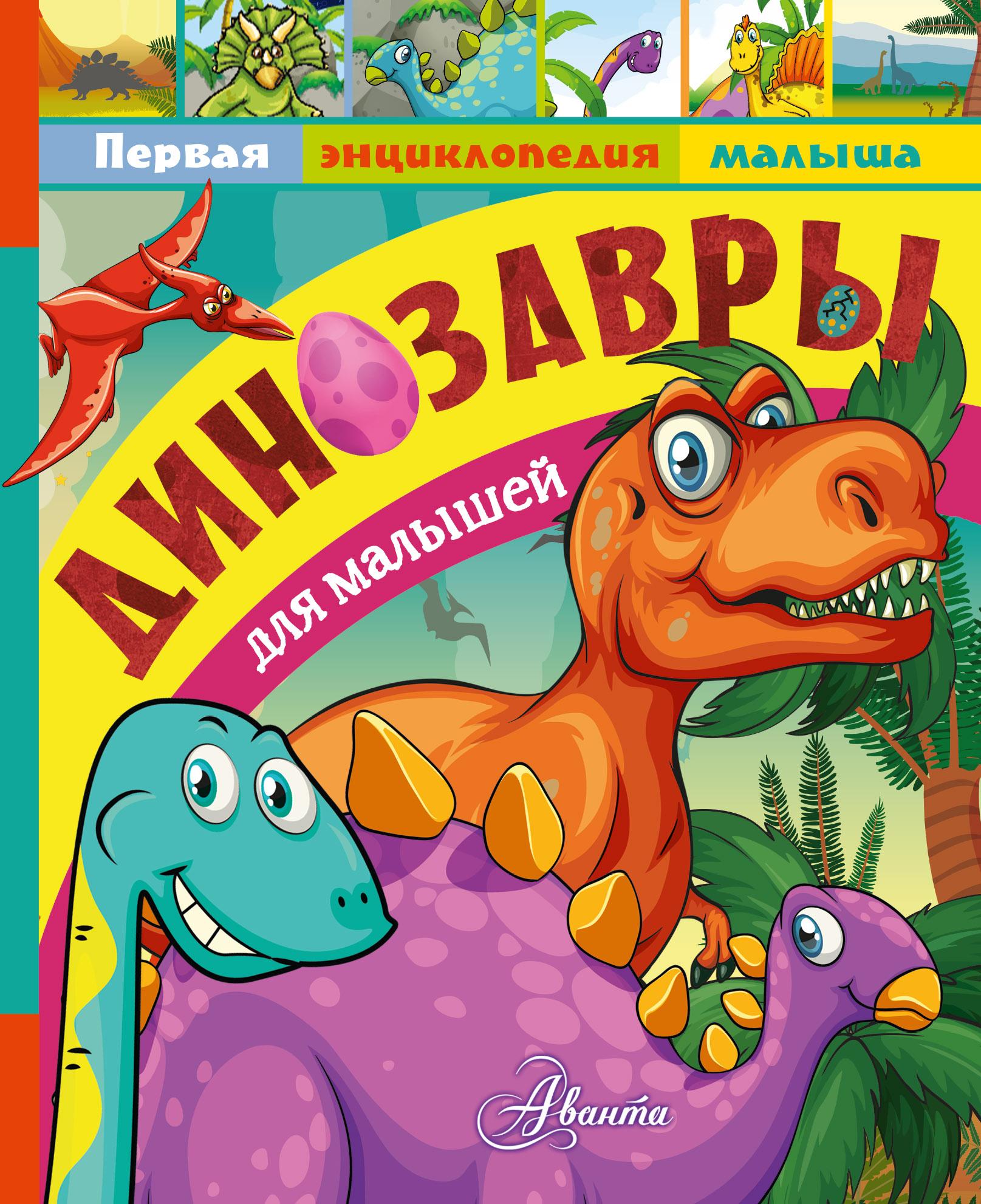 Динозавры для малышей ( Тихонов А.В.  )