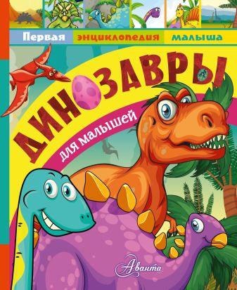 Динозавры для малышей Тихонов А.В.