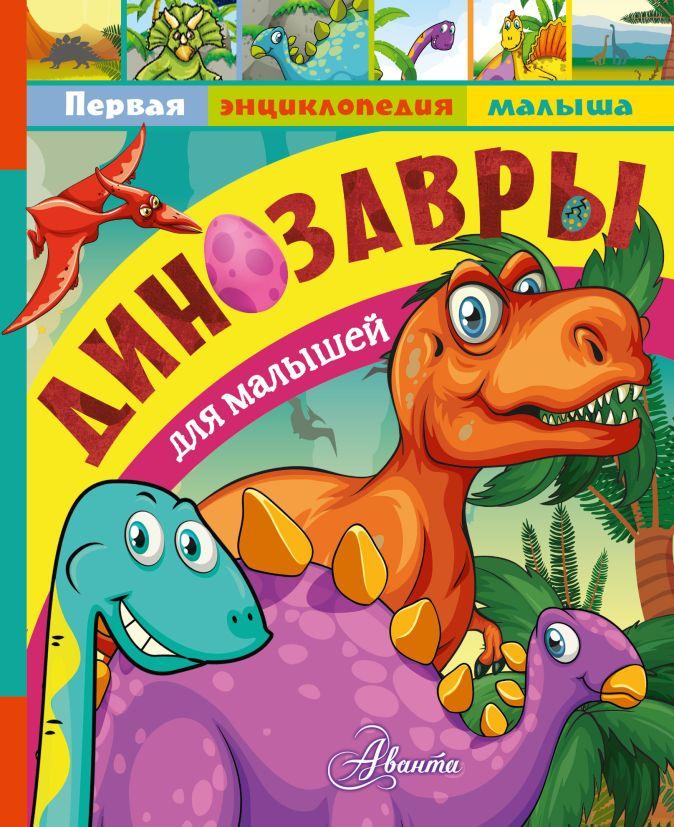Тихонов А.В. - Динозавры для малышей обложка книги