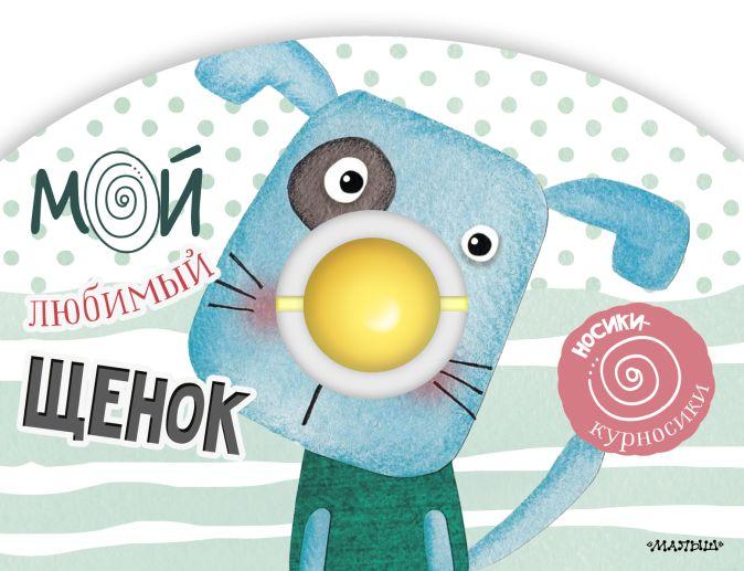 Станкевич С.А. - Мой любимый щенок обложка книги